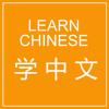 ChineseClass12 Basic Pronouns & Posessive Pronouns
