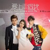 01 1 /2 (One Out Of Two) _ Aaron Yan feat G.NA [Fall in love with me OST]