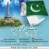 Hum Zinda Qoum Hain -  ہم زندہ قوم ہیں