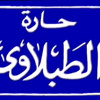 Download تتر نهاية مسلسل حارة الطبلاوي ♪♪ ياسر عبد الرحمن ♪♪ عاصم فوزي Mp3