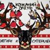 Кожаный Олень feat. Anacondaz - Труба