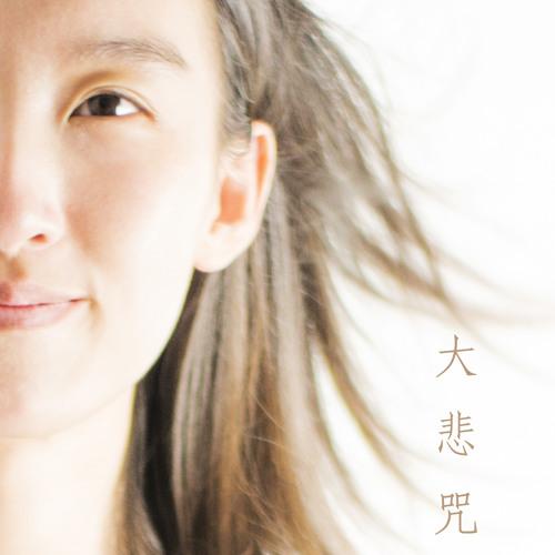 大悲咒 主唱:弘法使者 Jo Lau   作曲/編曲:Marty Wong   攝影:Idris Ho