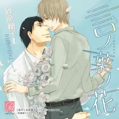 Kotonoha no hana bl drama cd ( kamiya hiroshi x ono daisuke)3 by