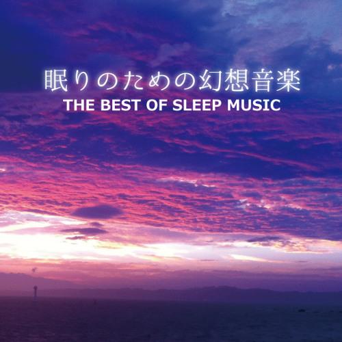 眠りのための幻想音楽 Best of Sleep Music crossfade demo