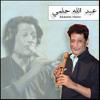 Leal Ghareeb | ليل غريب