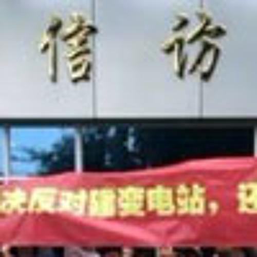 电站威胁十万人健康 五百业主围政府抗议