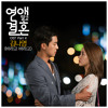 free download mp3 Kim Na Young - 바라고 바라고 (Marriage Not Dating OST)