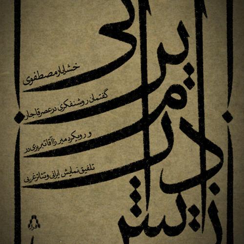 گفتاری بر کتاب زایش درام ایرانی نوشته خشایار مصطفوی