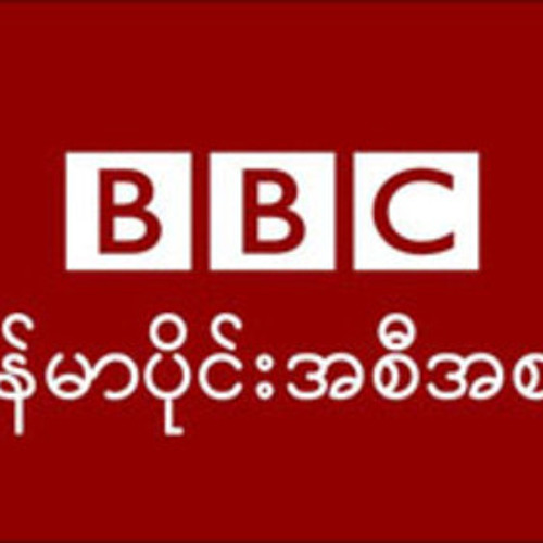 Andrew Tan - Consult Myanmar - BBC Burmese Interview