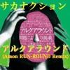 サカナクション - アルクアラウンド(Amon RUN-AROUND Remix)