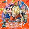 Dragon Ball Kai (2014)Opening 1(Takayoshi Tanimoto (Dragon Soul) - Kuu-Zen-Zetsu-Go )