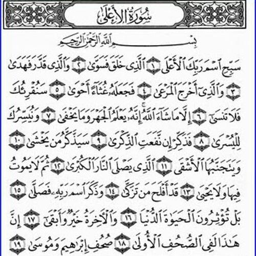 Surah Al Ala by aliah_rs | Aliah Rs | Free Listening on