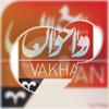 The Vakhan - We Were Dere