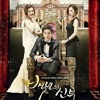 Lee Hongki - Words I couldn't say yet (Bride of the century OST)