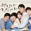 It' Okay. That's Love [OST] [BGM]