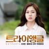 Jo Kyu Chan – Ballad Is A Lie (Triangle OST Part. 3)