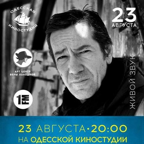 Алексей Горбунов - Концерт на Одесской Киностудии