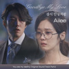 Ailee - Goodbye My Love (잠시 안녕처럼) [Fated To Love You OST]