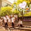 [COVER] INFINITE F - HEARTBEAT OST. HIGH SCHOOL LOVE ON (Guitar Only)