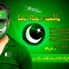Meri Jaan Pakistan -Jashn-E-Azadi Mubarak Ho