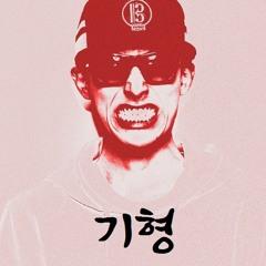10. Smoke n Drink (Feat. 천재노창)