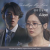 (COVER) (Fated To Love you OST Part.6) Goodbye My Love By Ailee