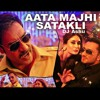 Ata Majhi Satakli Mix -Dj Ashu- mp3