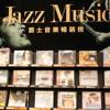 [廣播錄音陸續挖出] 漢聲電台爵士音樂吧Vol.3(未照播出順序)