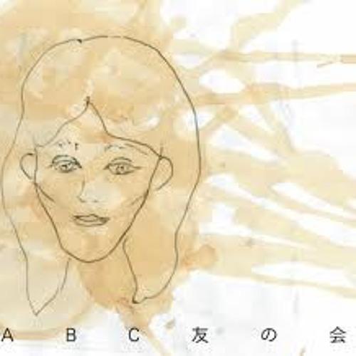 『花のある生活』 by ABC友の会(1stアルバム『ABC友の会』)