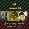 Download اغنيه ديه بنت حلوه توزيع احمد عسوله Mp3