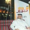 Download Radio Program Noor Al Seha- نور الصحه برنامج طبي اذاعي Mp3