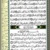 سورة الإنسان بصوت الداعية منصور السالمي