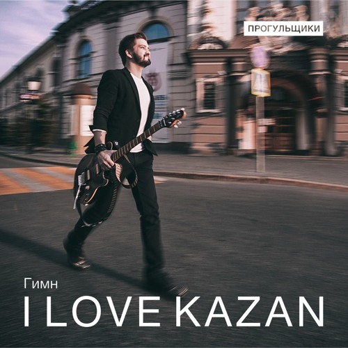 I Love Kazan. Гимн. Прогульщики