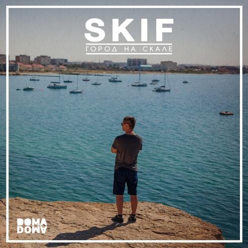 Skif - Город на скале (Album 2014)