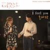 I Feel You - Hong Dae Kwang -(It's Okay, That's OST Part.5)