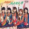 Heart Ereki (Heart Electric) - Jawa Version
