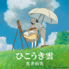 Download The Wind Rises-Nahoko Theme(Rework by Aviat)[Orchestral, Classical, Piano] Mp3