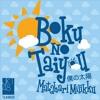 JKT48 - Boku no Taiyou