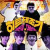 Big Byung(빅병) - Stress Come On! (스트레스 컴온!)