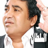 Download أحمد عدوية - بنت السلطان Mp3