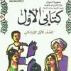 Download اغنية بابا يا ماما Mp3