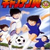 ost Captain Tsubasa 1983 - indonesia version mp3