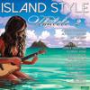Hawaiian Roller Coaster Ride by Brittni Paiva