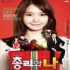 Steps (발걸음) (Instrumental) 「Prime Minister & I OST Part 1」