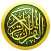 Nahl Suresi 17-34 |  Nasser al-Qatami