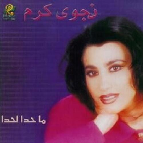 Album  Ma 7ada La 7ada