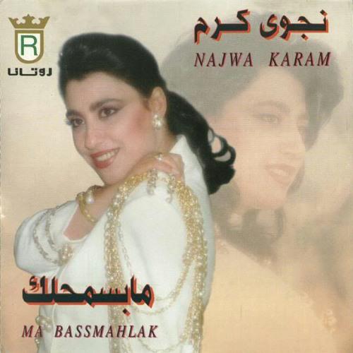Album Ma Besma7lak
