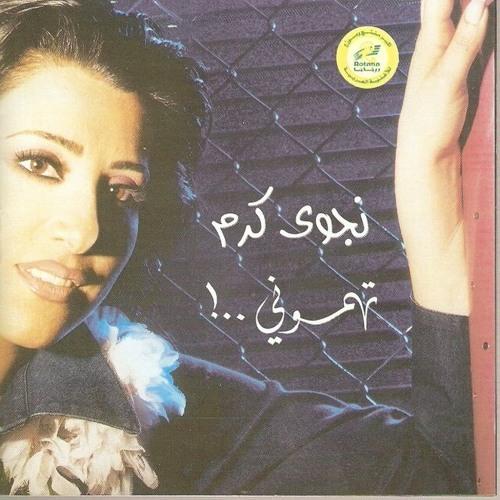 Album Tahamouni