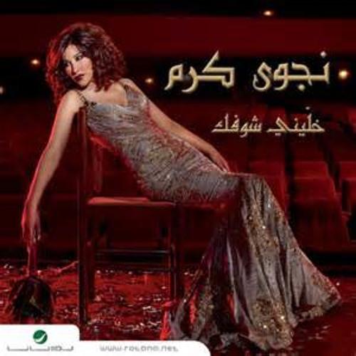 Album Khallini Choufak