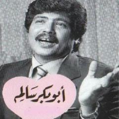 أنتِ وين تعبت مني المطارات- ابو بكر سالم بلفقيه
